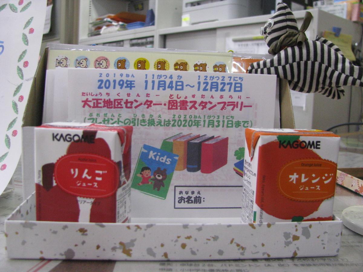 f:id:taishochikusen:20191112123351j:plain