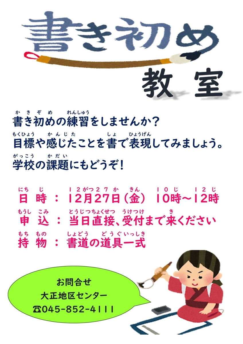 f:id:taishochikusen:20191205200755j:plain