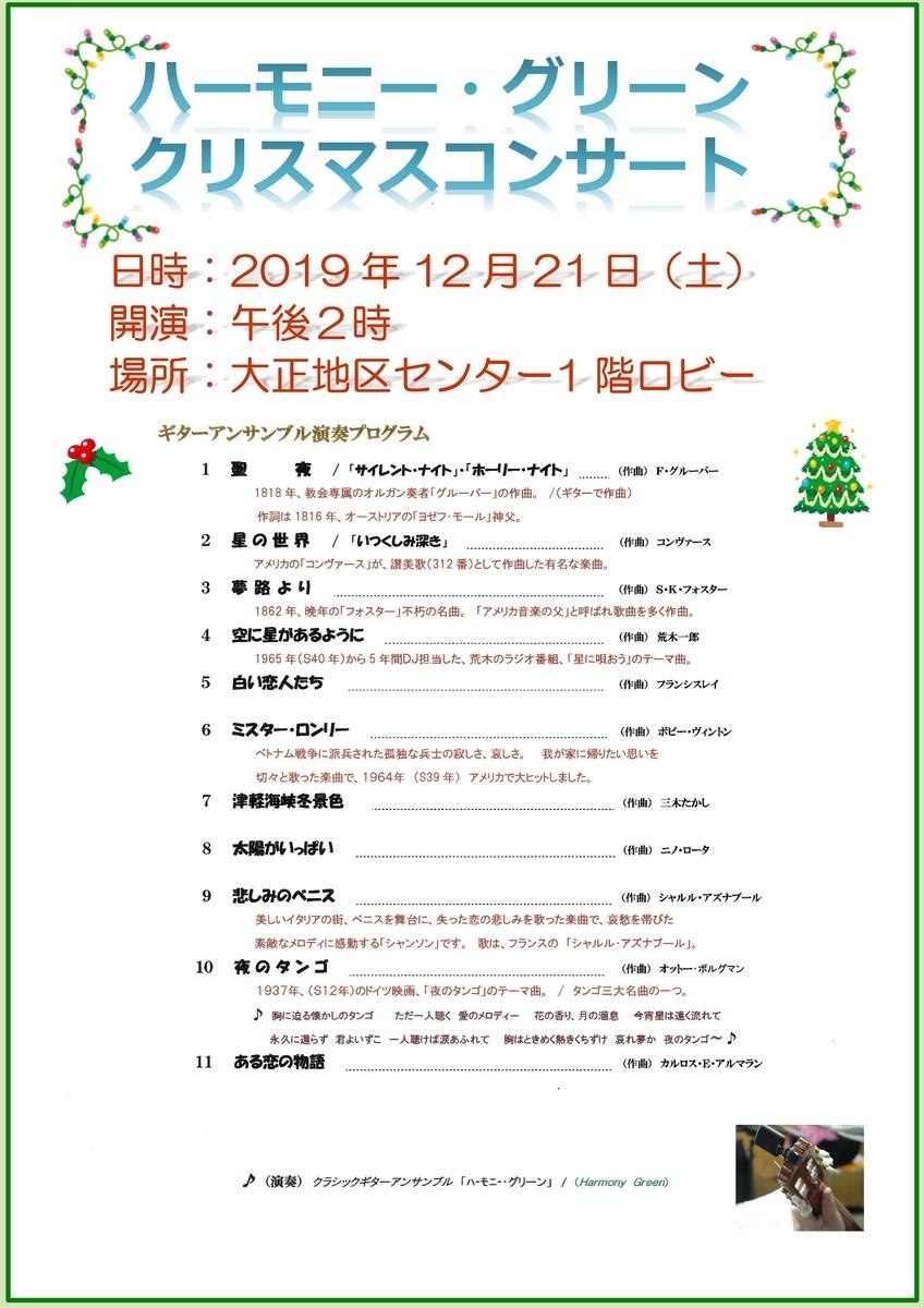 f:id:taishochikusen:20191217153005j:plain