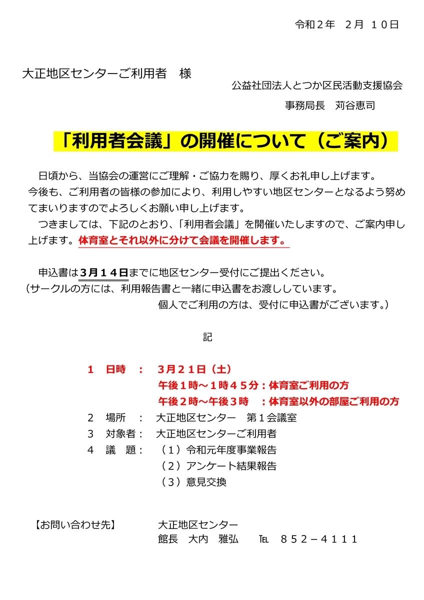 f:id:taishochikusen:20200211090149j:plain