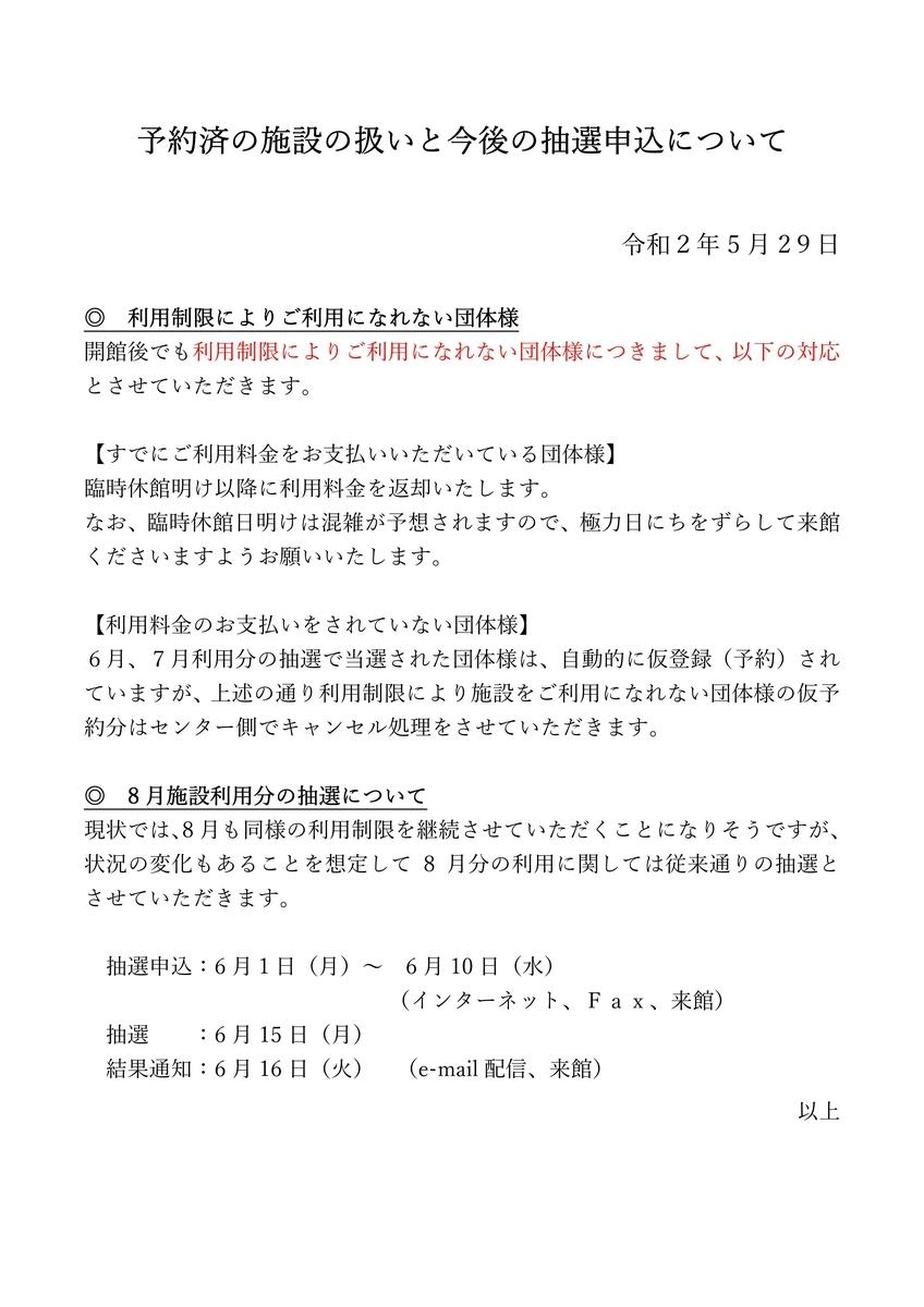 f:id:taishochikusen:20200529151310j:plain