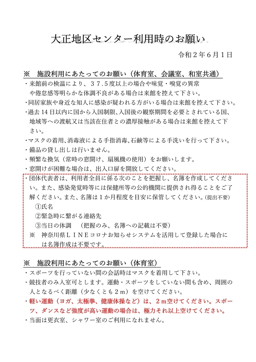 f:id:taishochikusen:20200601104528j:plain