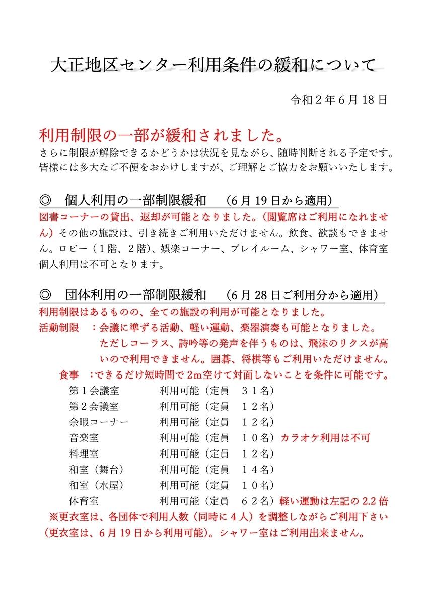 f:id:taishochikusen:20200620142726j:plain