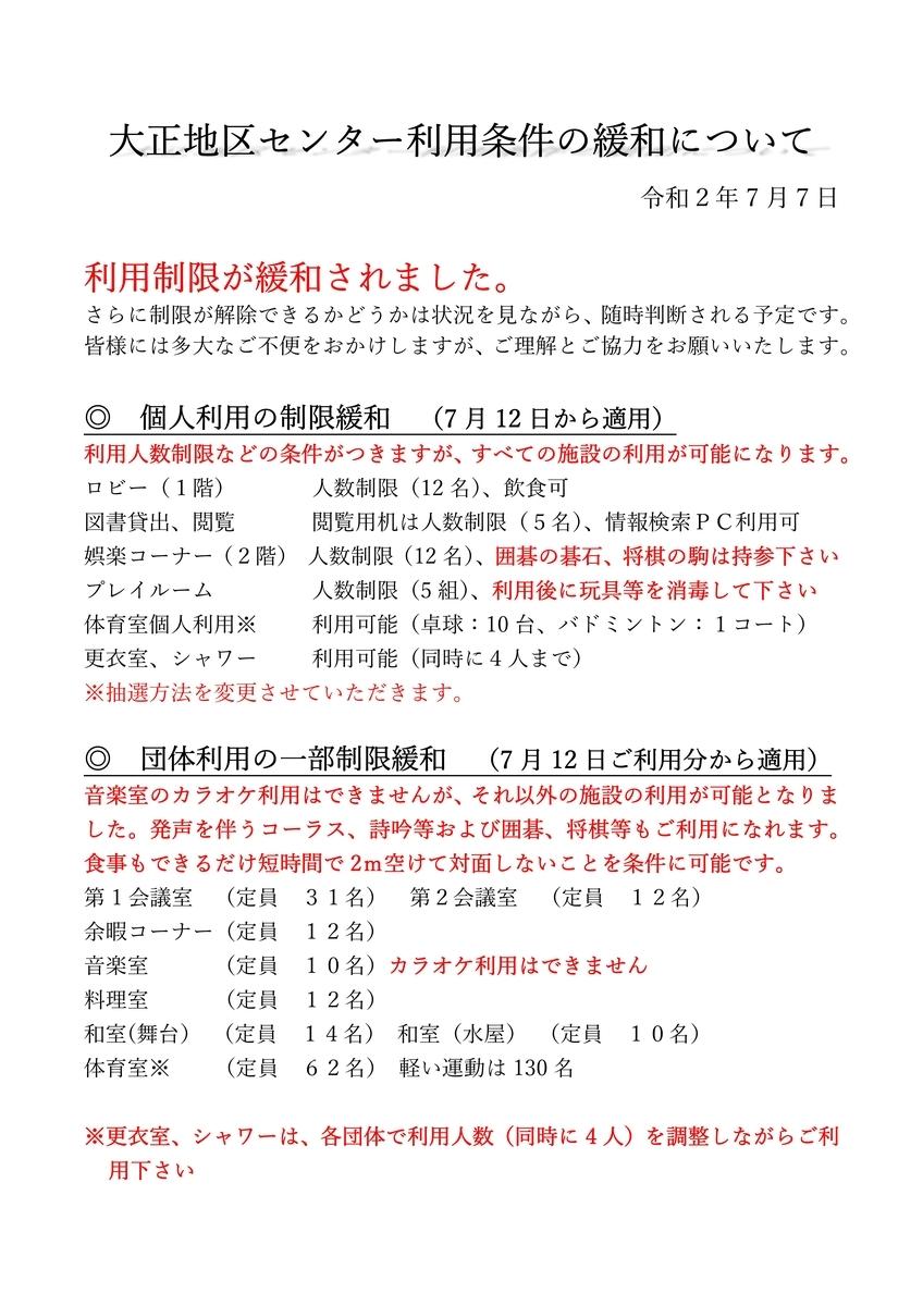 f:id:taishochikusen:20200707100127j:plain