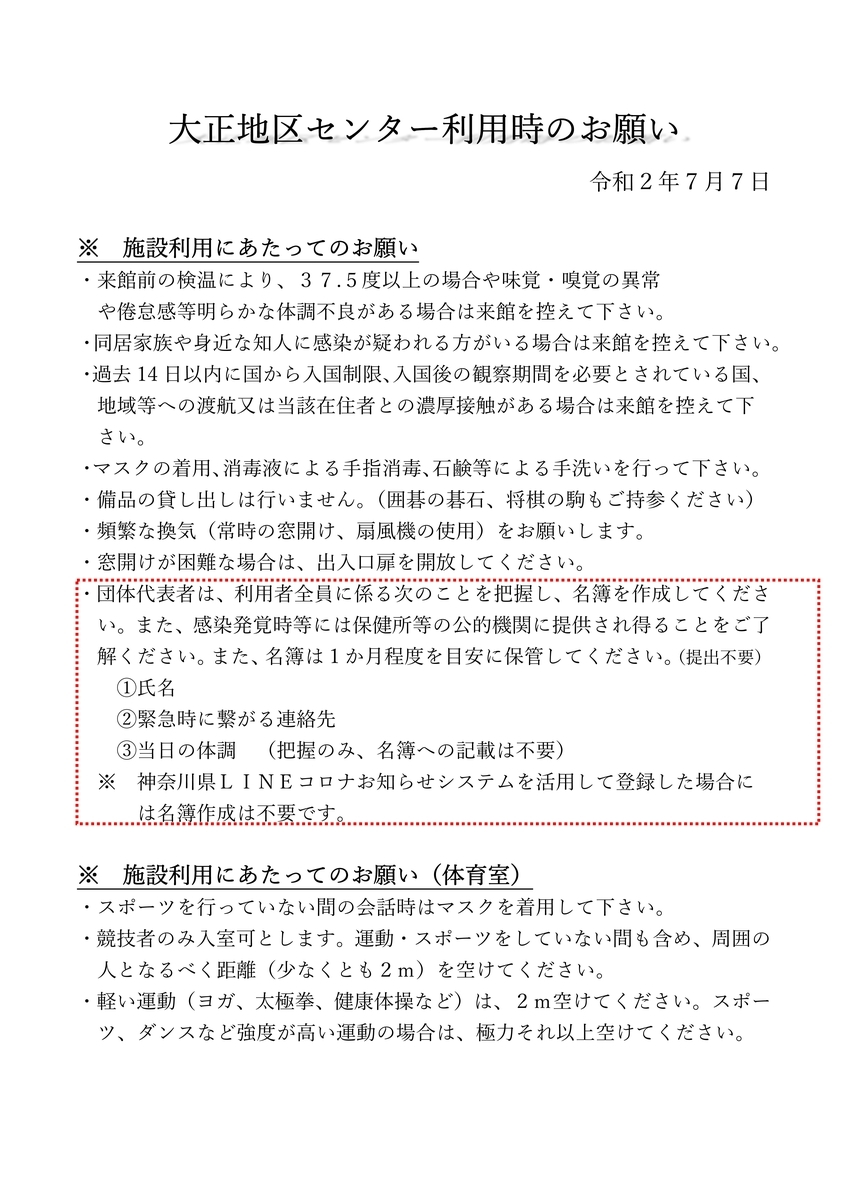 f:id:taishochikusen:20200707100157j:plain