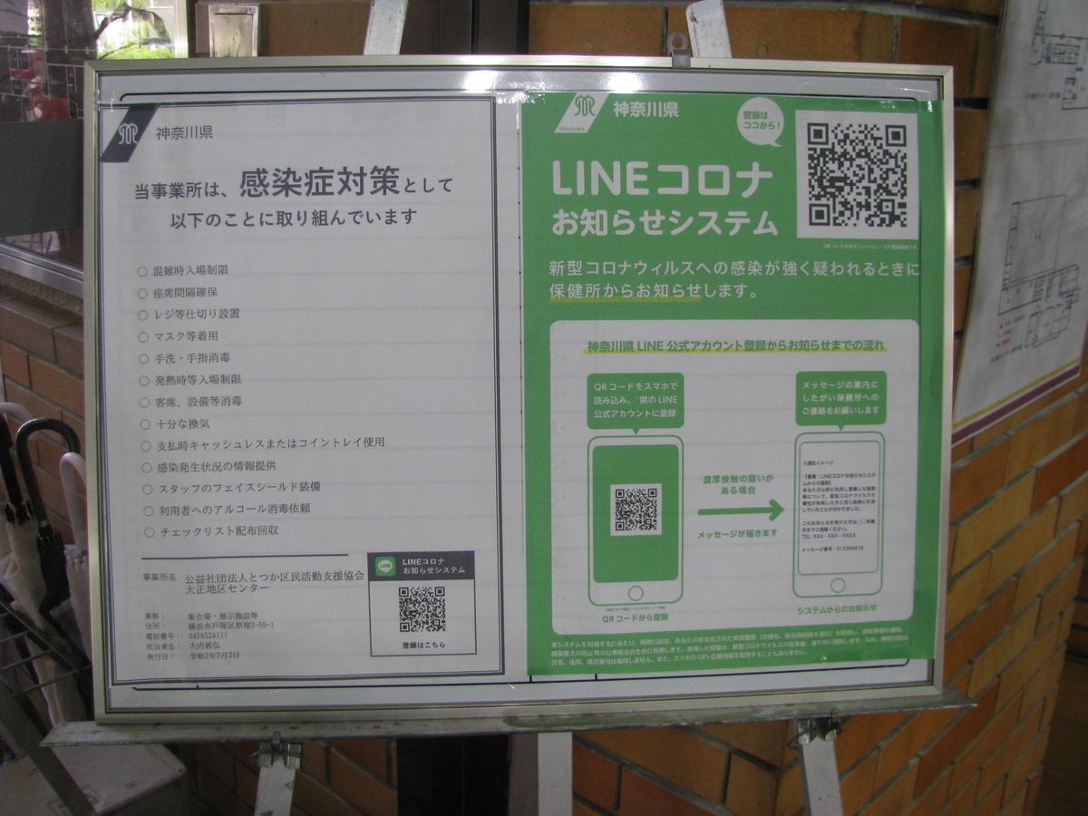 f:id:taishochikusen:20200830082036j:plain