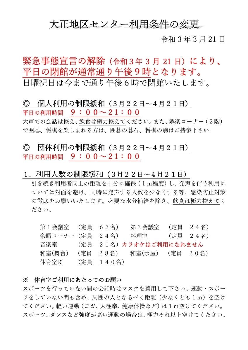 f:id:taishochikusen:20210320180607j:plain