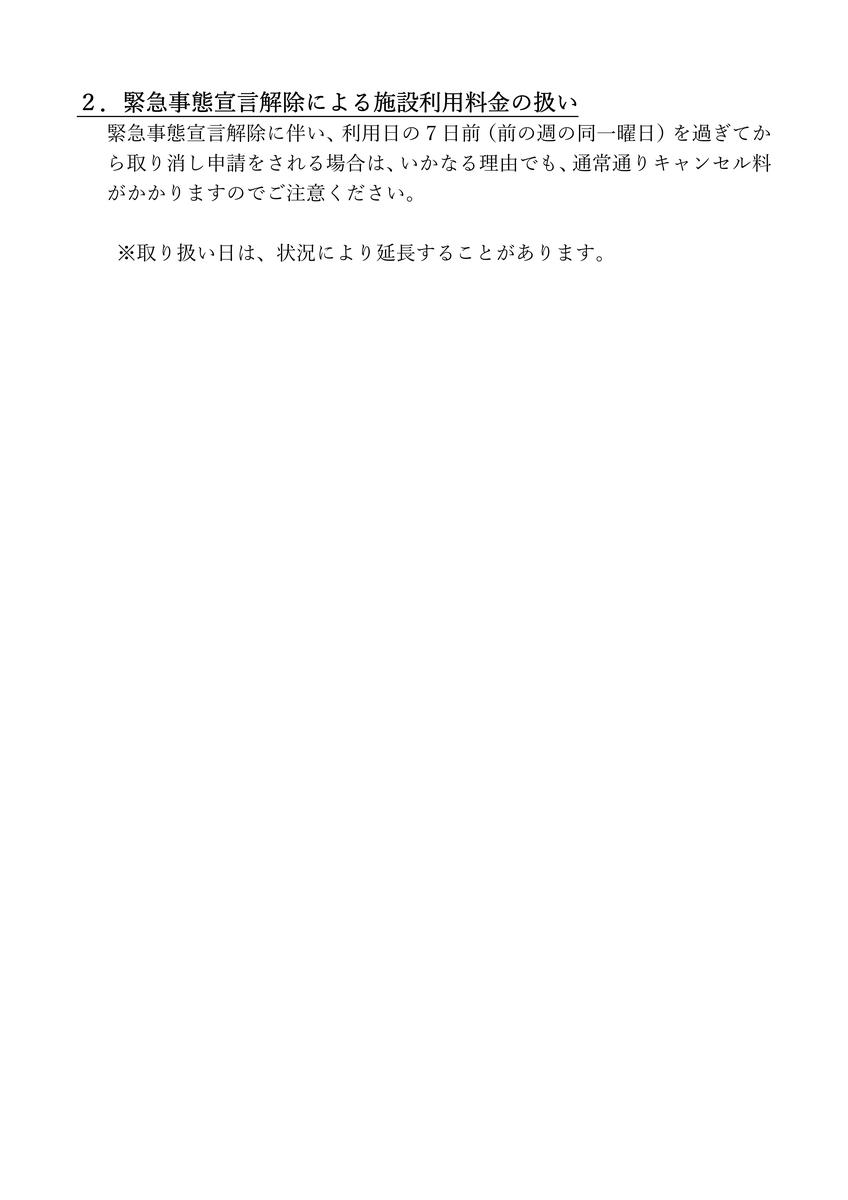 f:id:taishochikusen:20210320180647j:plain