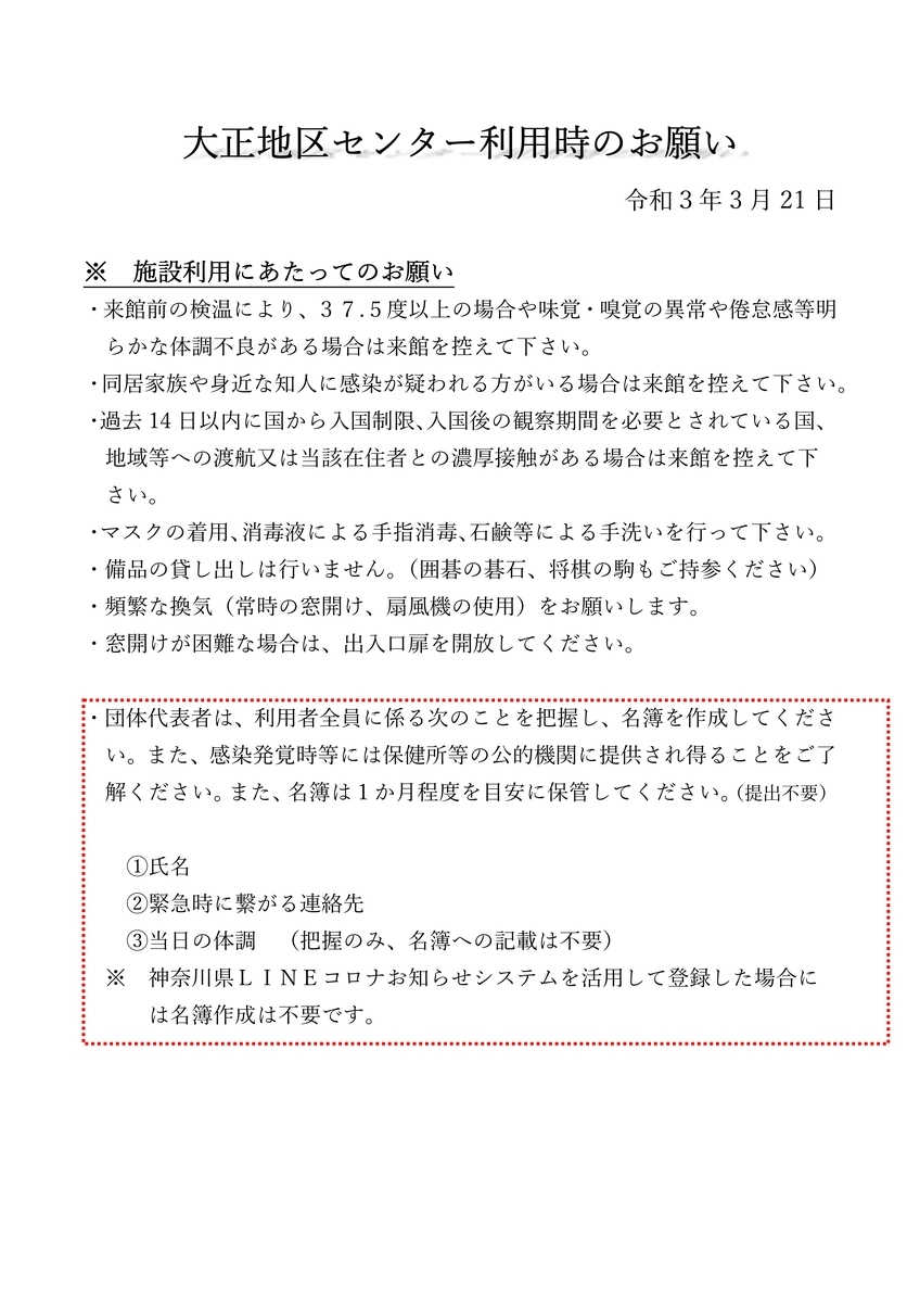 f:id:taishochikusen:20210320180722j:plain