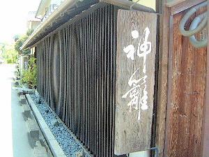 神籬とは、ひもろぎって何? - 奈良旅館おでかけ歴史旅行