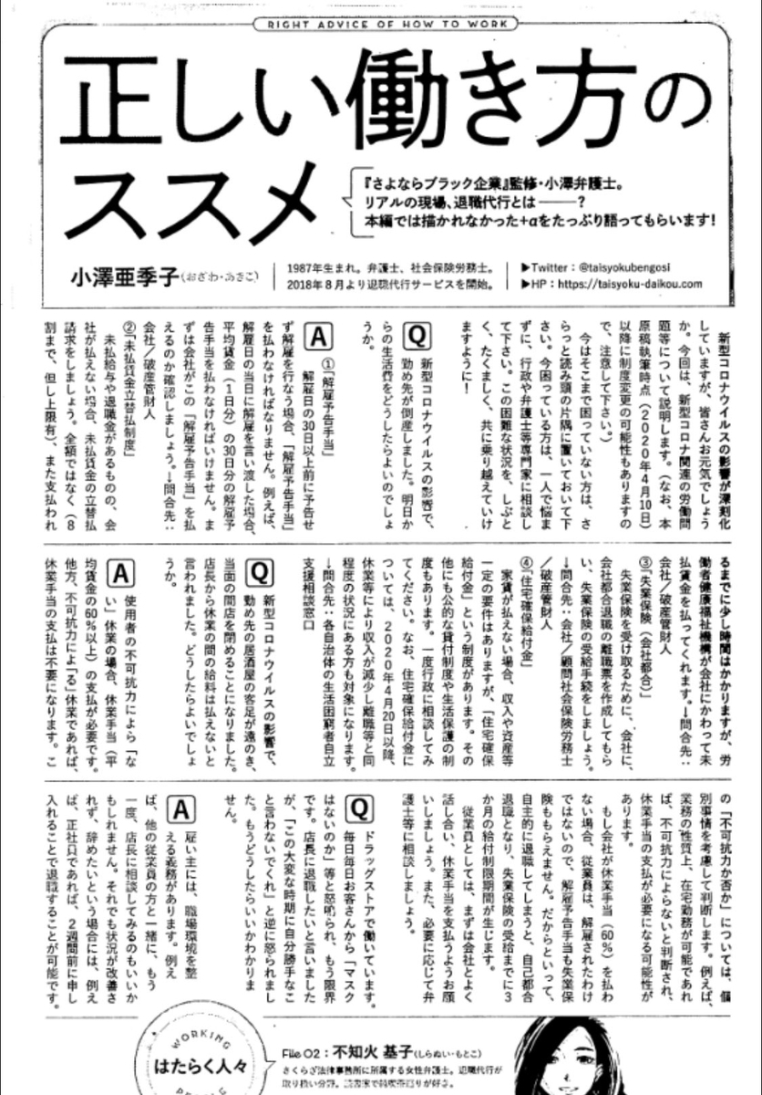 f:id:taisyokubengosi:20200507172735j:plain