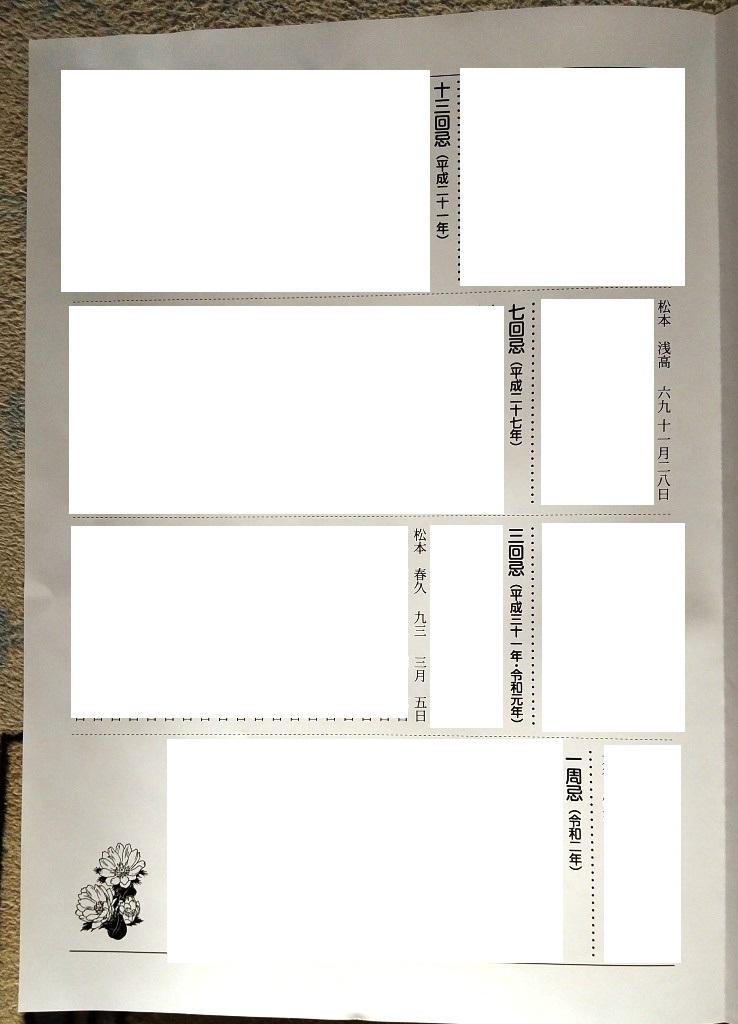 f:id:taitanuki:20210104100908j:plain