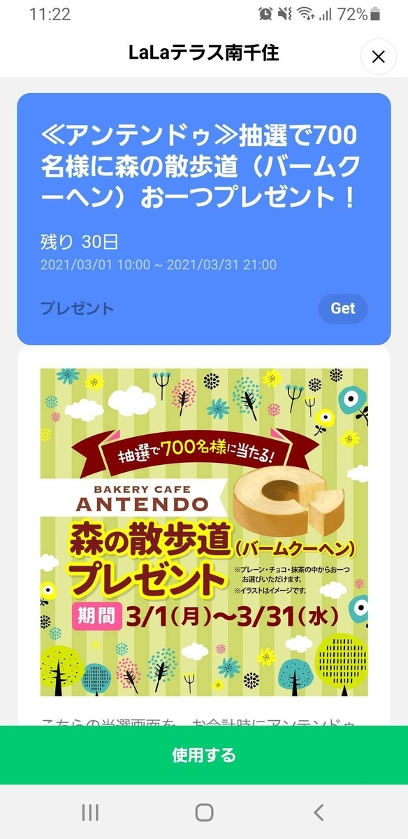 f:id:taito-kun:20210305115235j:plain