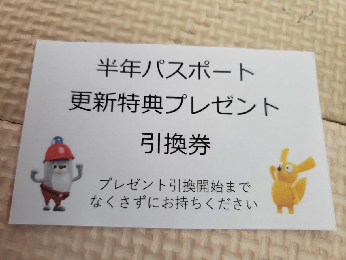 f:id:taito-kun:20210316151031j:plain