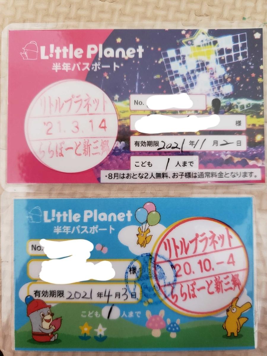 f:id:taito-kun:20210316151041j:plain