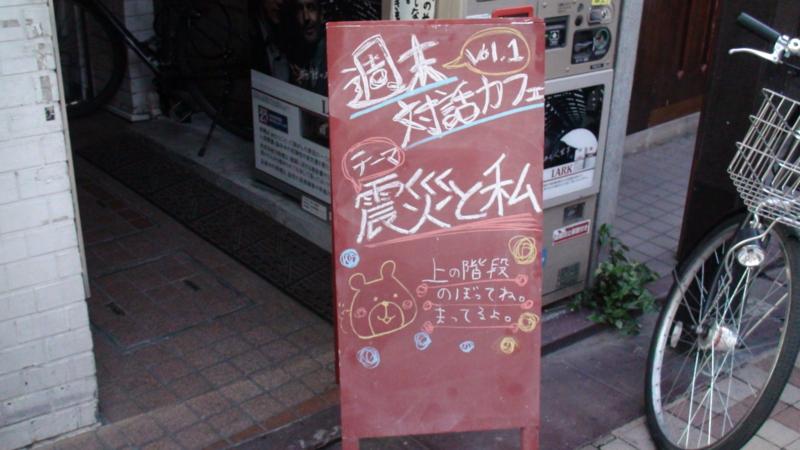f:id:taiwa-cafe:20110508183049j:image