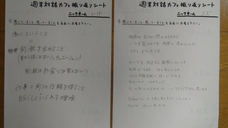 f:id:taiwa-cafe:20110703220144j:image