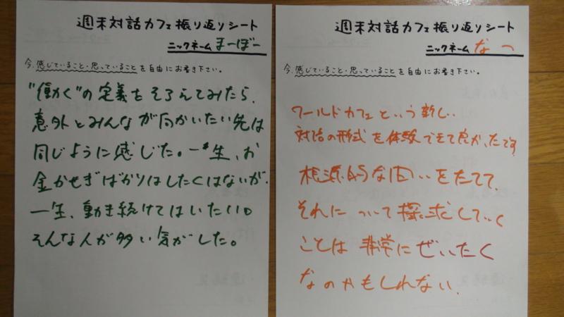 f:id:taiwa-cafe:20110703220245j:image