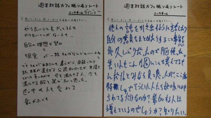 f:id:taiwa-cafe:20110703220401j:image