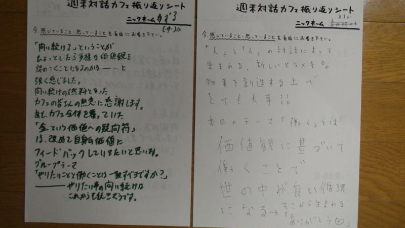 f:id:taiwa-cafe:20110703220557j:image