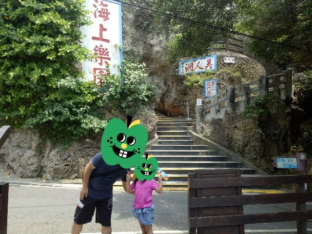 f:id:taiwaninaka:20190510102255j:image