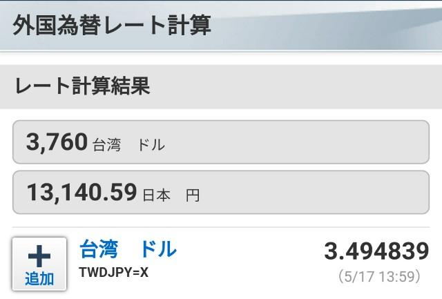f:id:taiwaninaka:20190517164636j:image