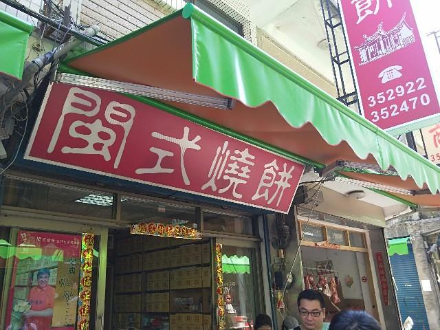 f:id:taiwaninaka:20190614214022j:image