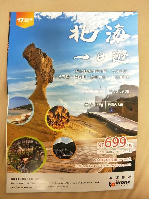 f:id:taiwaninaka:20190618114421j:image