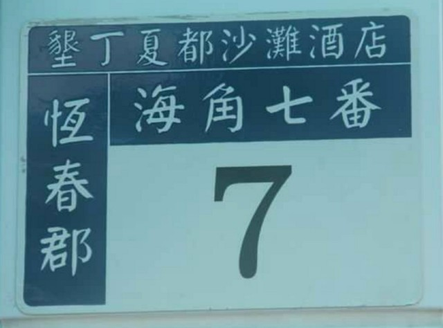f:id:taiwaninaka:20190628225812j:image