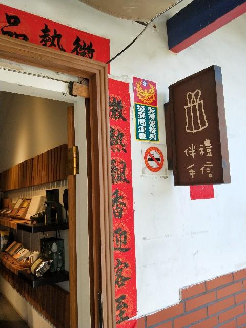 f:id:taiwaninaka:20190720104330j:image