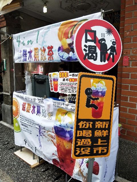 f:id:taiwaninaka:20190722005333j:image