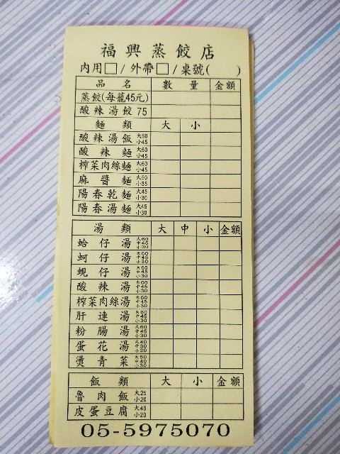 f:id:taiwaninaka:20190722202611j:image