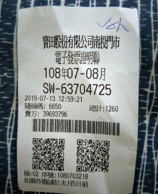 f:id:taiwaninaka:20190724094335j:image