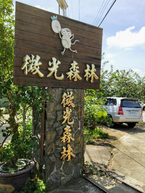 f:id:taiwaninaka:20190730172618j:image