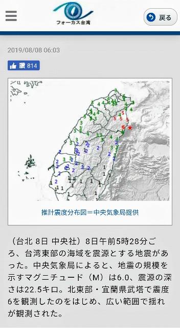 f:id:taiwaninaka:20190808130920j:image