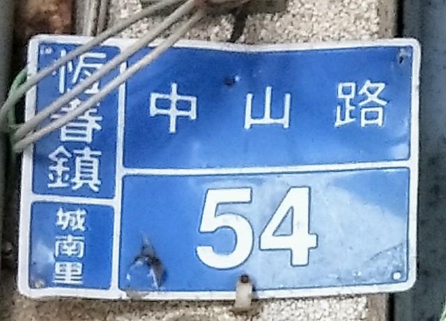 f:id:taiwaninaka:20190826215900j:image