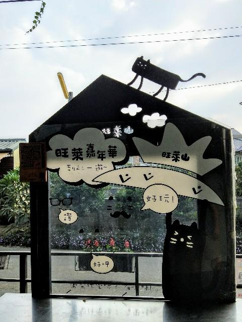 f:id:taiwaninaka:20191104193609j:image