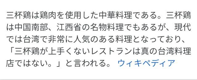 f:id:taiwaninaka:20191112004009j:image