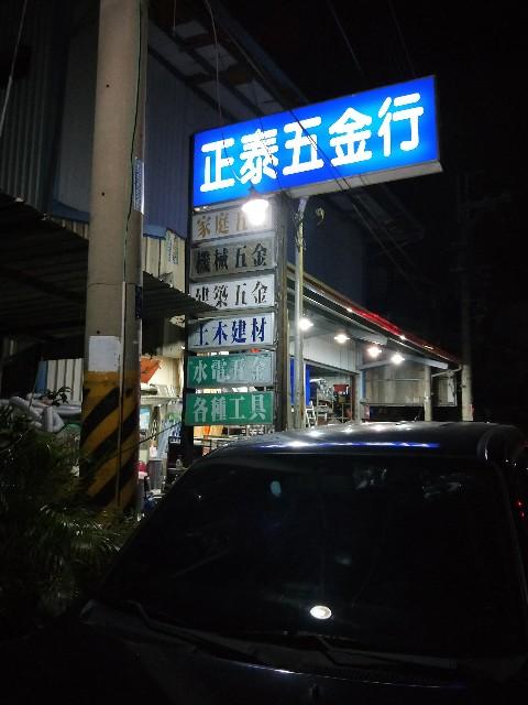 f:id:taiwaninaka:20191119011137j:image
