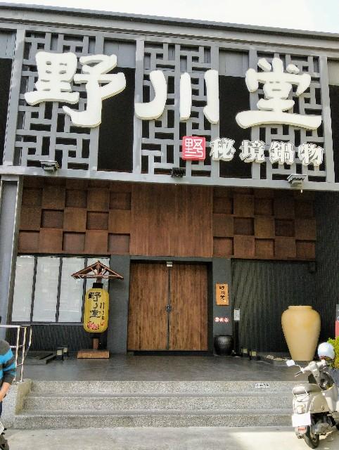 f:id:taiwaninaka:20191205224630j:image