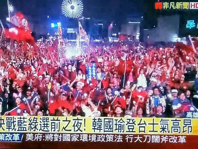 f:id:taiwaninaka:20200111213741j:image