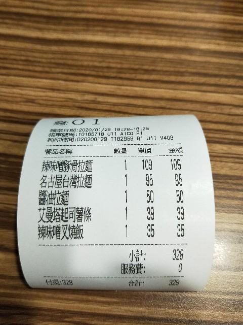 f:id:taiwaninaka:20200324005701j:image