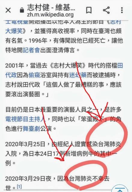 f:id:taiwaninaka:20200331094801j:image