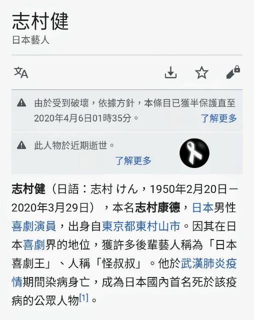 f:id:taiwaninaka:20200331094945j:image