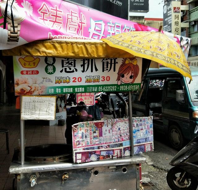 f:id:taiwaninaka:20200501151250j:image