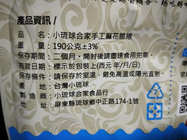f:id:taiwaninaka:20200503025833j:image