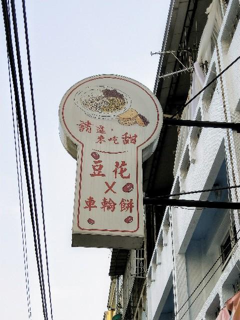 f:id:taiwaninaka:20200516001527j:image
