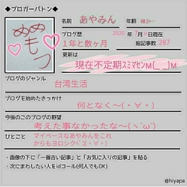 f:id:taiwaninaka:20200716021344j:image