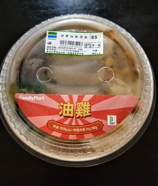 f:id:taiwaninaka:20201002082406j:image