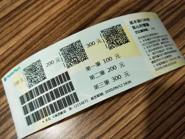 f:id:taiwaninaka:20201007090736j:image
